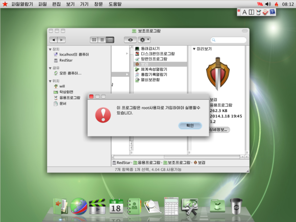 red star os 2