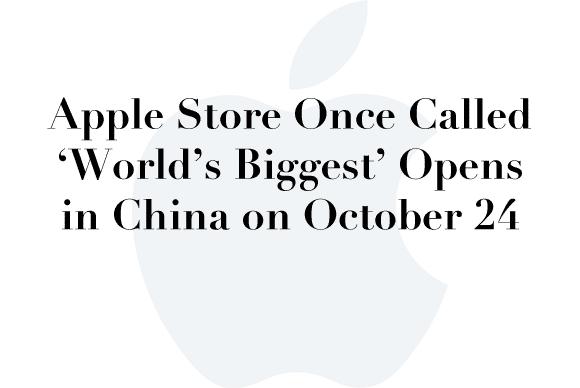 apple store china biggest